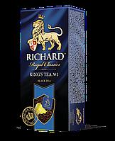 Чай черный пакетированный с лимоном Richard King's Tea №1 (Ричард), 25 пакетиков