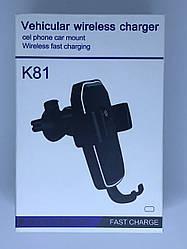 Автомобільний тримач для мобільного телефону з бесповодной зарядкою K81D-810D