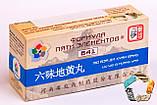 Лю Вэй Ди Хуан Вань - общеукрепляющее, улучшает память, при заболеваниях почек Liu Wei Di Huang Wan, фото 7