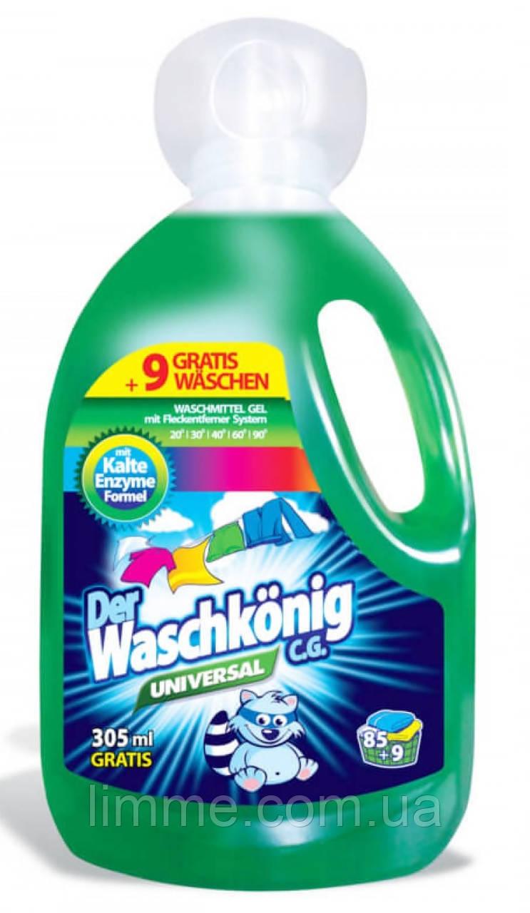 Гель для прання Der Waschkonig універсальний 3.305 l.