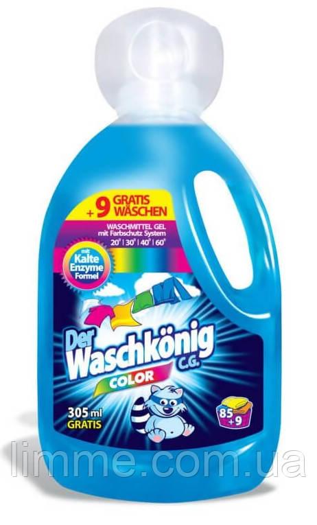 Гель для стирки Der Waschkonig color 3.305 l