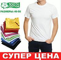 Размеры: 48,50,52,54,56. Мужская однотонная футболка, премиум качество, 100% хлопок - белая