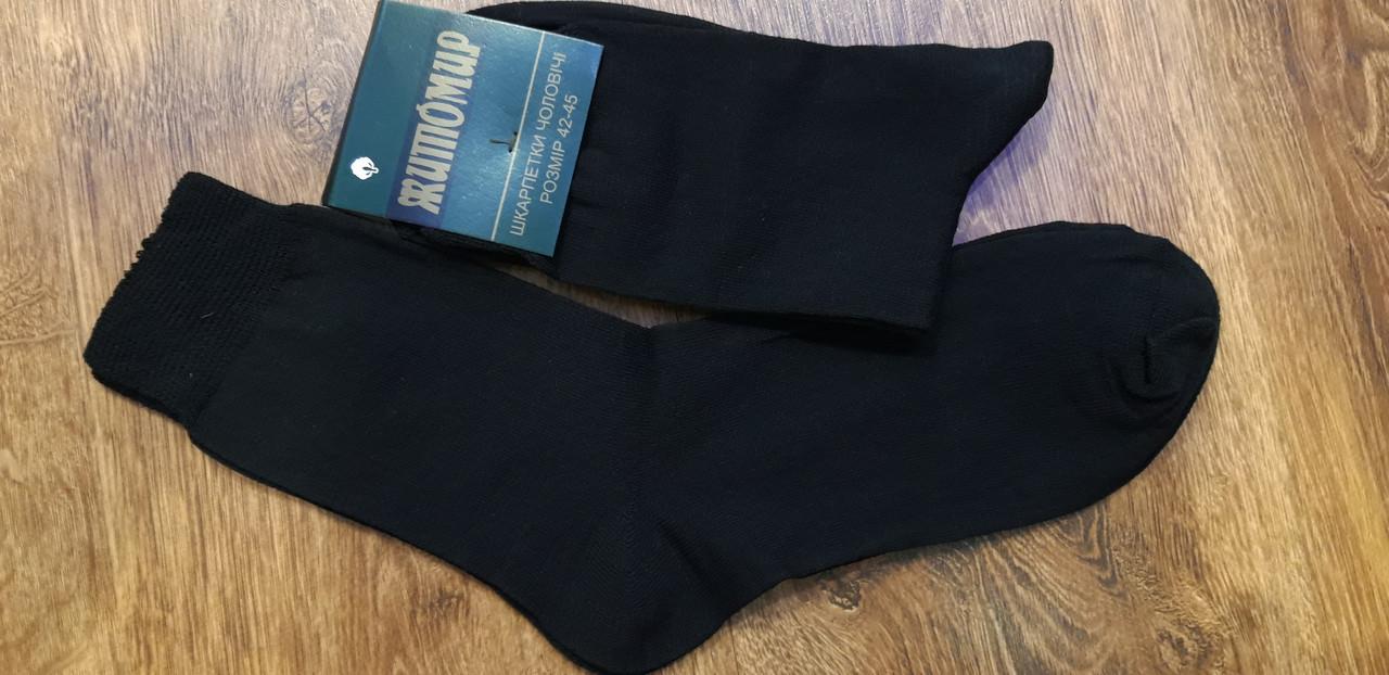 """Чоловічі стрейчеві шкарпеткиl """"Житомир""""  42-45"""