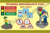 Стенд Правила дорожнього руху (3203)