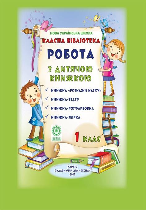 Класна бібліотека. Робота з дитячою книжкою 1 кл: Папка для позакласного читання (10 книг) НУШ