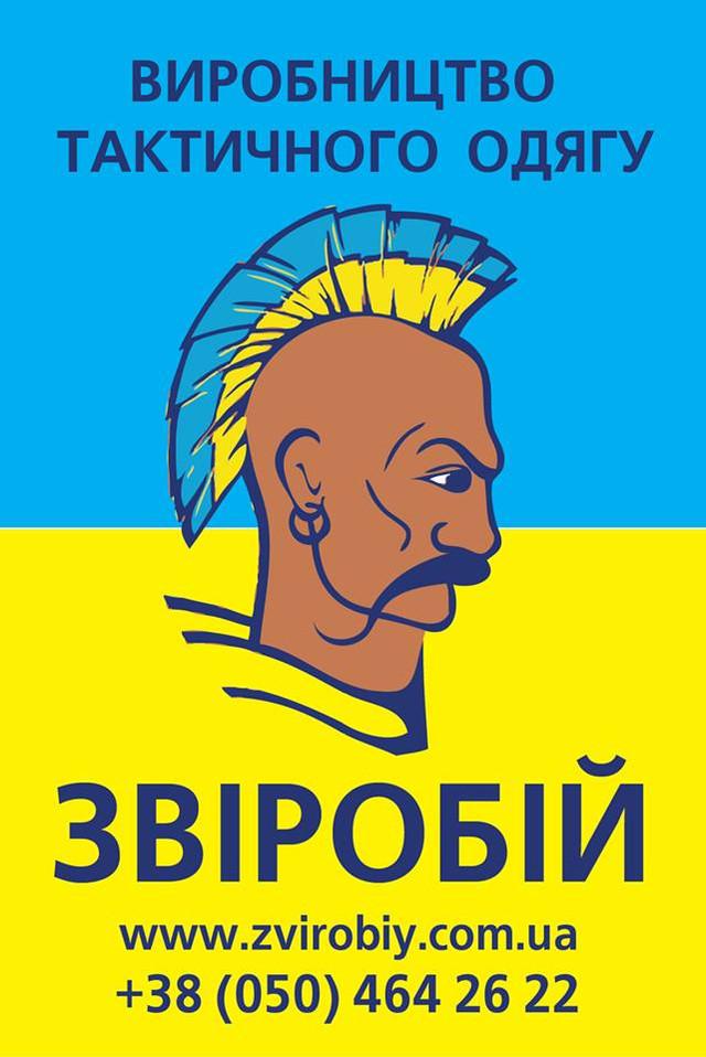 тактичний одяг українського виробництва ЗВІРОБІЙ Горка