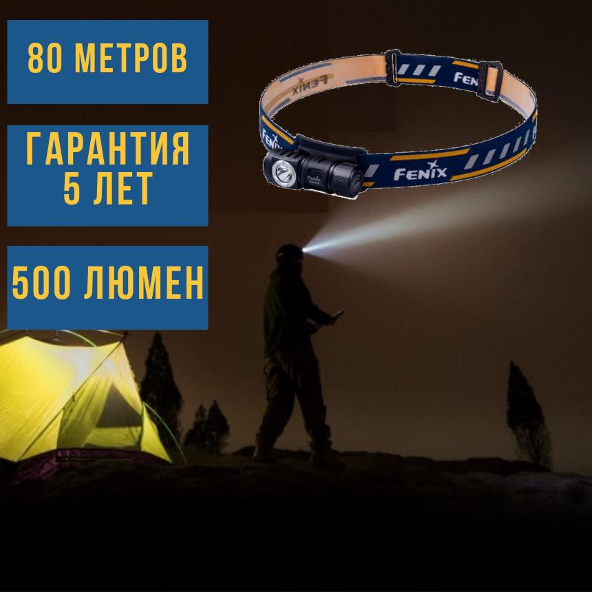 Налобный - ручной фонарь Fenix HM50R. Для туристов, рыбаков, велосипедистов. Гарантия 5 лет