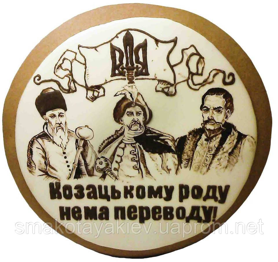 """Пряничная картина """"Козацькому роду нема переводу"""""""