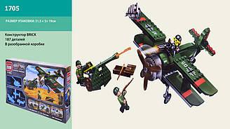 """Конструктор """"Brick"""" 1705 (30шт) """"Військовий літак"""" 187 дет. в кор.31,5*5*19 см"""