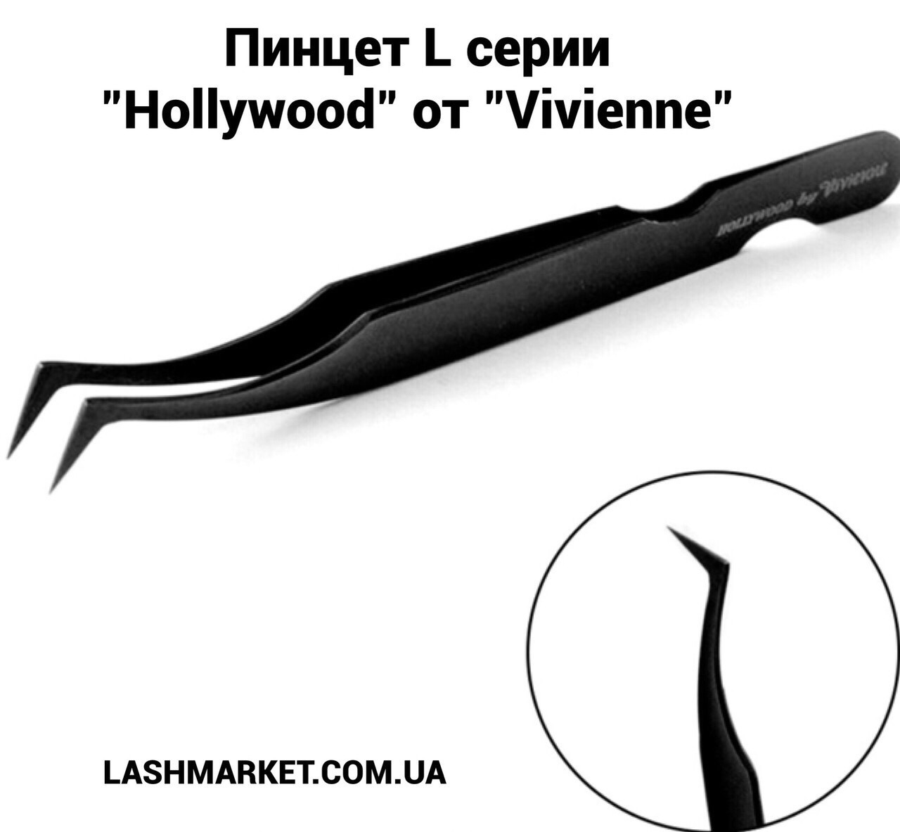 "Пинцет L серии ""Hollywood""  от ""Vivienne"", чёрный"