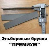 """Эльборовые бруски для заточки ножей """"ПРЕМИУМ"""""""