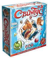 Настольная игра Свинтус 3D Карточная игра для вечеринок