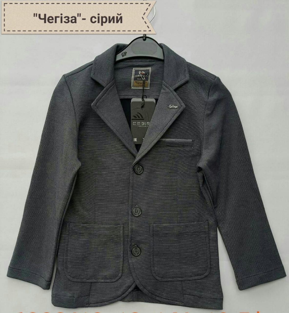 Трикотажный подростковый пиджак на мальчиков 140,152,158,164,170 роста Чегиза