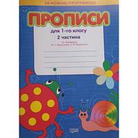 Прописи: прописи для 1-го класса заБукварем (2 часть) М. Вашуленко Вашуленко О. (в) Т