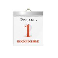 Календари отрывные на русском языке