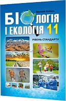 11 клас / Біологія і Екологія. Підручник (2019). Рівень стандарту / Соболь / Абетка