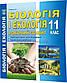 11 клас / Біологія і Екологія. Робочий зошит до підручника / Соболь / Абетка, фото 6