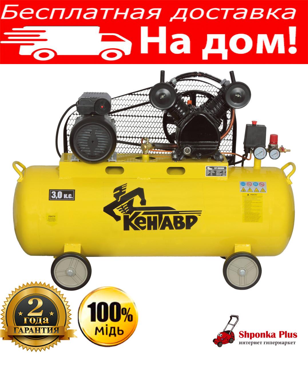 Компрессор ременной, 100л, 8 атм., 2,3 кВт Кентавр КР-10030В