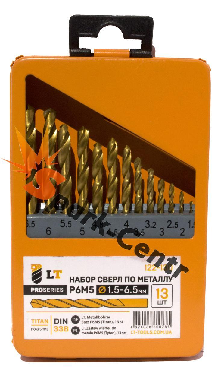 Набор сверл по металлу Ø 1,5-6,5 мм P6M5 покрытие из нитрида титана (TiN) DIN 338 G (в наборе 13 штук)