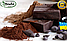 Черный шоколад 73 % (весовой) (Украина) Вес 250 гр, фото 2