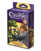Настольная игра Свинтус Правила Этикета - новая версия Карточная игра для всей семьи