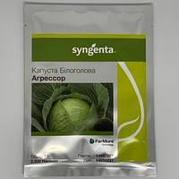 Агрессор F1 / Agressor F1, 2500 семян, Syngenta — капуста средне-поздняя (115 дней). Лидер продаж