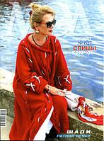 "Журнал по вязанию. ""Журнал мод"" № 627, фото 1"