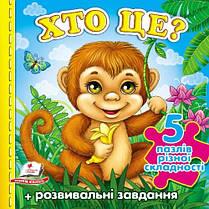 Книжка-пазл: А6 Кто это? обезьяна П