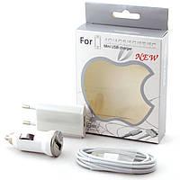 Сетевое + автомобильное зарядное устройство для iPhone 5, White, 1A (СЗУ + АЗУ + кабель USB <-> iPhone 5)