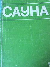 Сауна. Використання в лікувальних цілях. Боголюбов В. М., М., 1986.