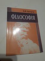 Філософія Ст. григор'єв, фото 1