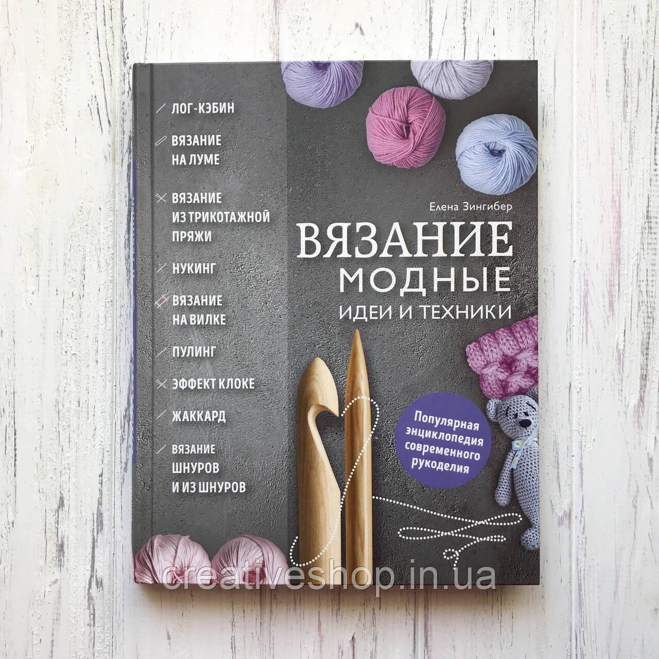 """""""Вязание. Модные идеи и техники"""" Елена Зингибер"""