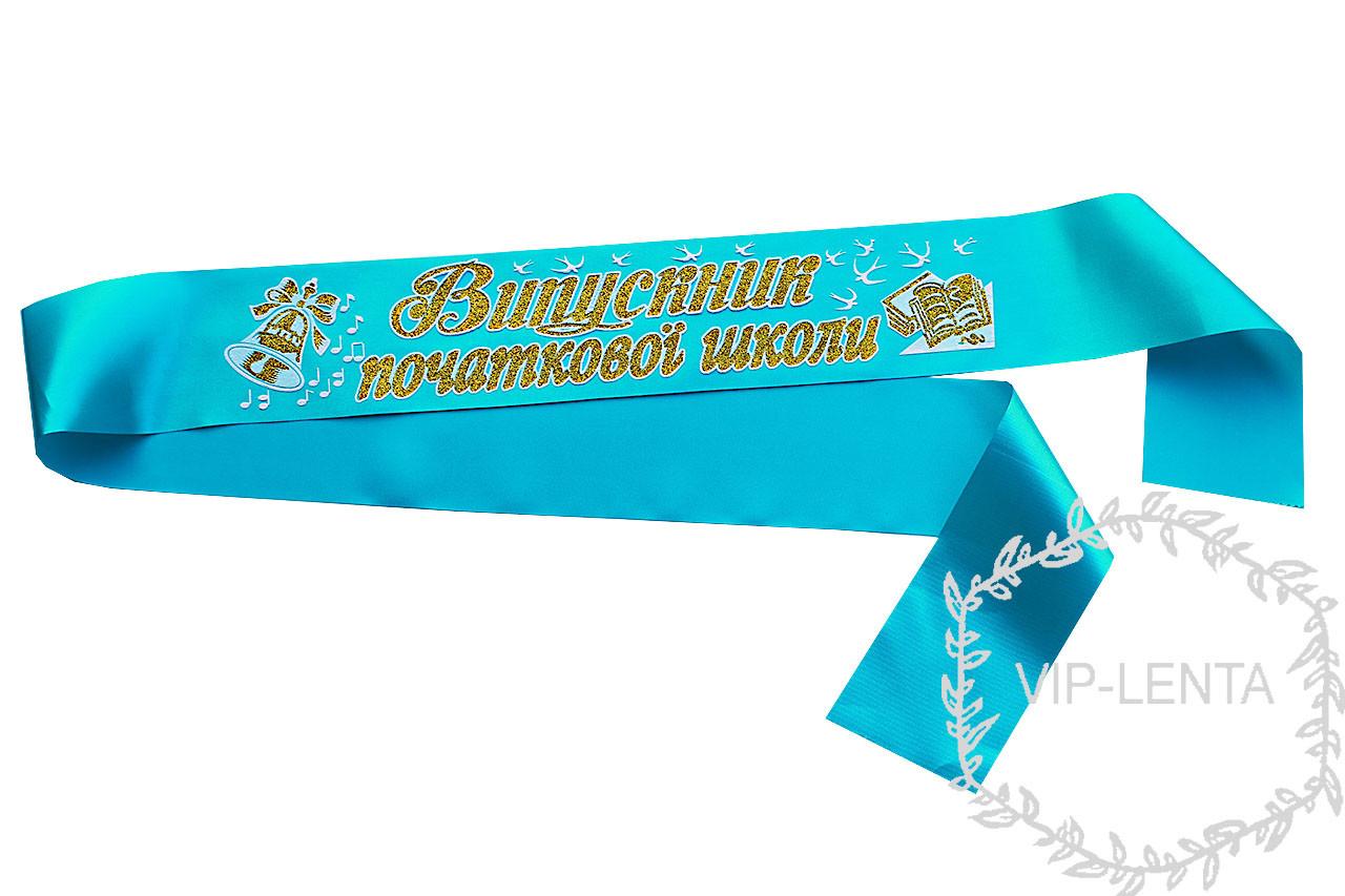 Блакитна стрічка для початкової школи рельєфна