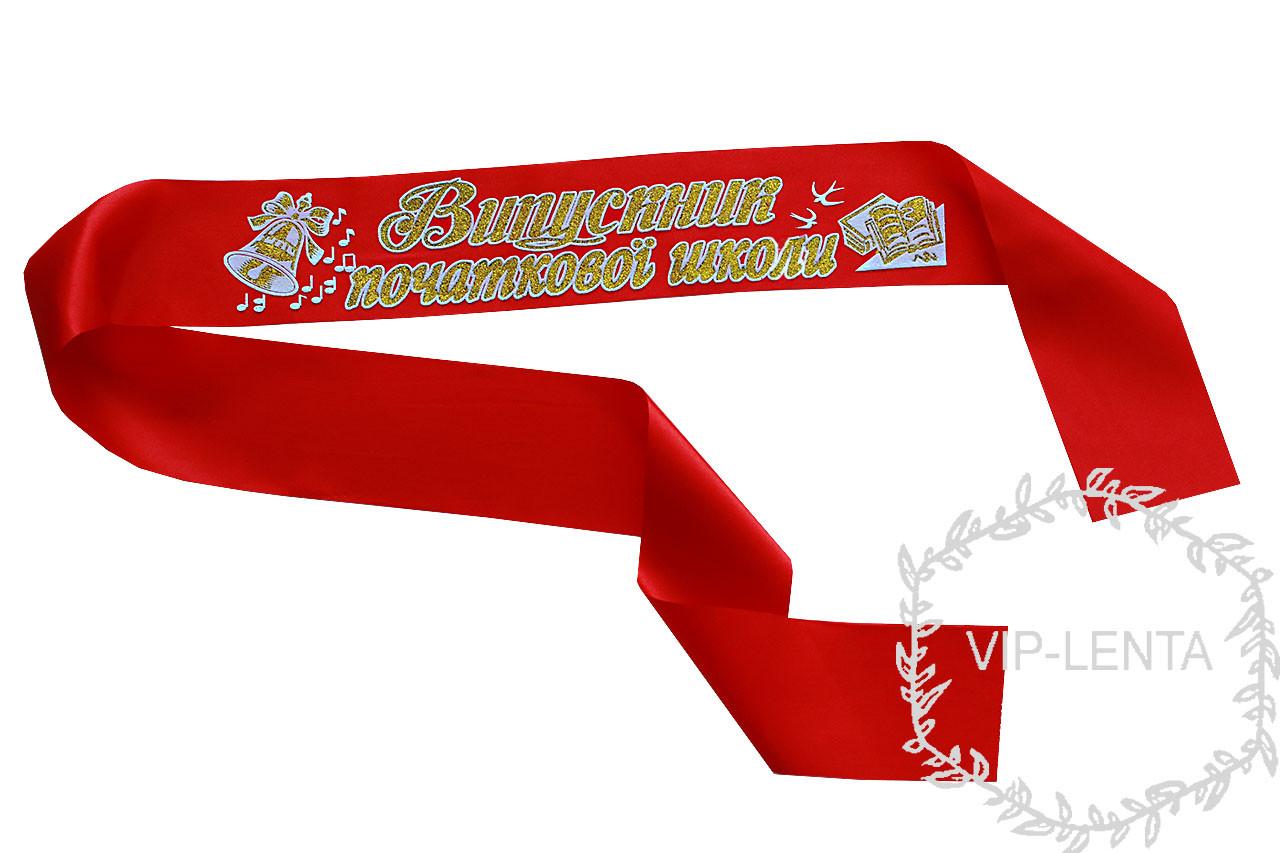 Красная лента для начальной школы рельефная