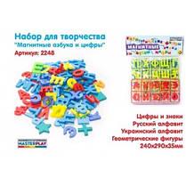 Магнитные цифры буквы знаки фигуры ТМ Colorplast 240 * 35 * 290