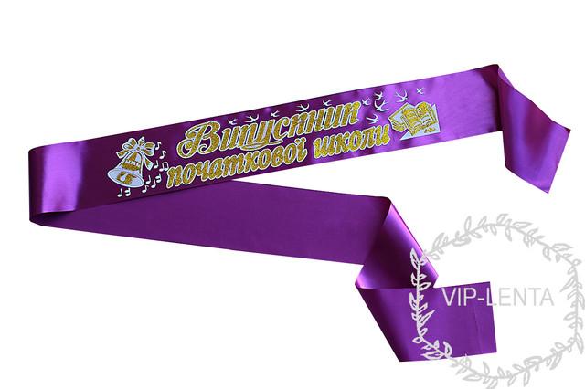 Фиолетовая лента для начальной школы рельефная