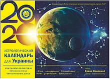 Астрологічний календар для України на 2020 рік ( на українській мові)