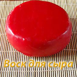 ВОСК для сыра (50 грамм)