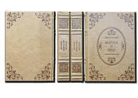 Книга подарочная BST 860395  205х270х43 мм Толстой Л. Война и мир (в 2-х томах)