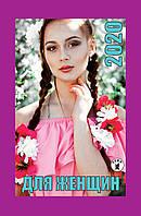 """Календарь на 2020 год настенный отрывной """" Для женщин """""""