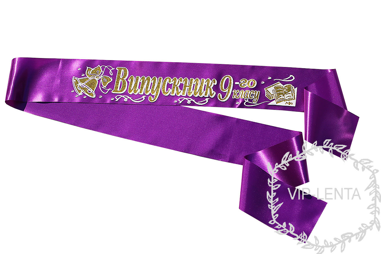 Фиолетовая лента 9-го класса рельефная