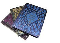 Книги подарочные BST 860100 205х290 мм Комплект «Мудрость тысячелетий» (в 3-х томах)