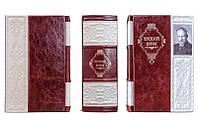 Книга подарочная BST 860448 165х235х60мм Шолохов М. Тихий Дон