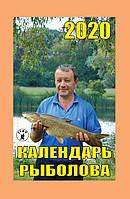 """Настенные отрывные календари 2020 """" Календарь рыболова """""""