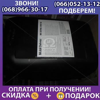 Масло моторное MOBIL DELVAC MX EXTRA 10W-40 API CI-4/SL(Канистра 20л) (арт. 4107434874)