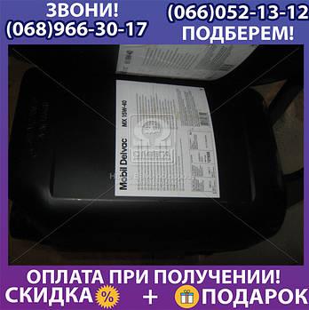 Масло моторное MOBIL DELVAC MX 15W-40 API CI-4/SL (Канистра 20л) (арт. 4107434872)