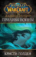 Кристи Голден Warcraft: Джайна Праудмур. Приливы войны