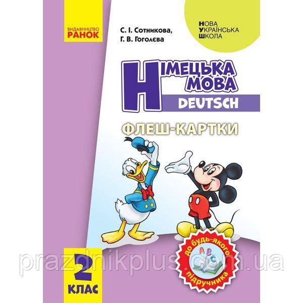 НУШ. Флэш-карты: Немецкий язык 2 класс. К любому учебнику