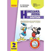 НУШ. Флэш-карты: Немецкий язык 2 класс. К любому учебнику, фото 1