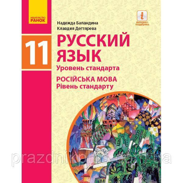 Русский язык. Учебник 11(11) класс. Уровень стандарта